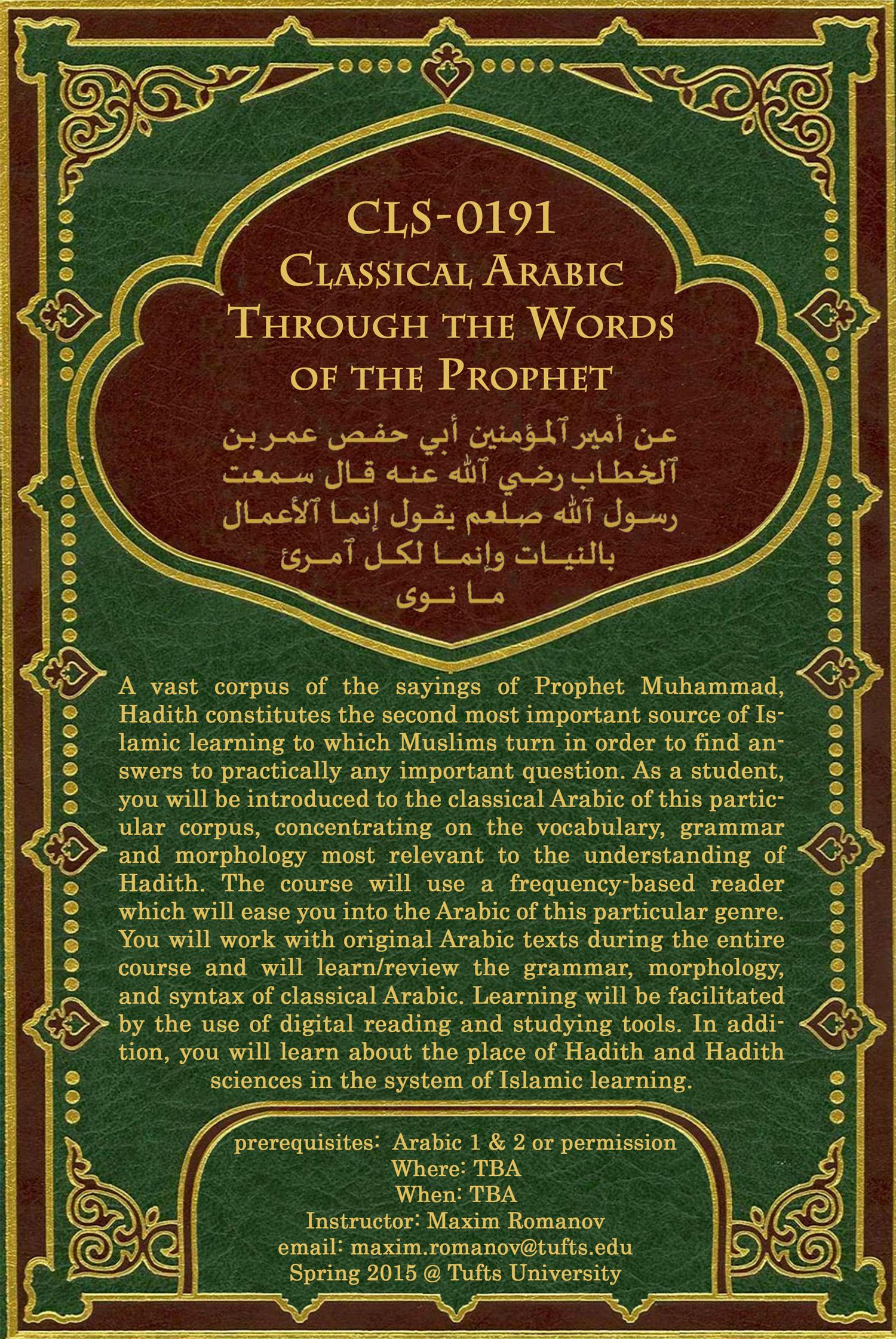 al-Raqmiyyāt